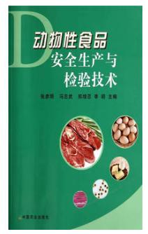 动物性食品安全生产与检验技术(农产品食品检验员拓展学习教材)