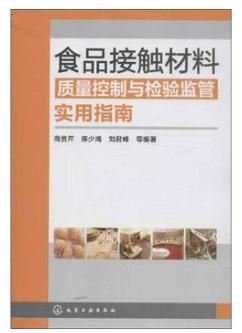 食品接触材料质量控制和检验监管实用指南(农产品食品检验员拓展学习教材)