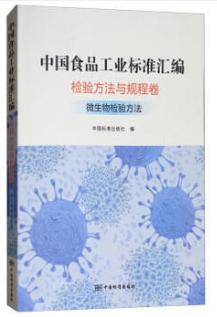 中国食品工业标准汇编农产品食品检验员培训教材-微生物检验方法