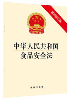 中华人民共和国食品安全法(农产品食品检验员拓展学习教材)