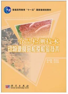 食品检测技术动物源食品检疫检验技术(农产品食品检验员拓展学习教材)